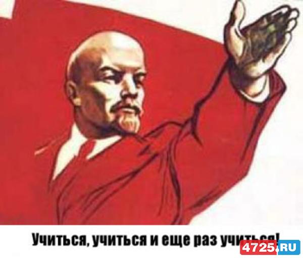 Ленин цитаты учиться