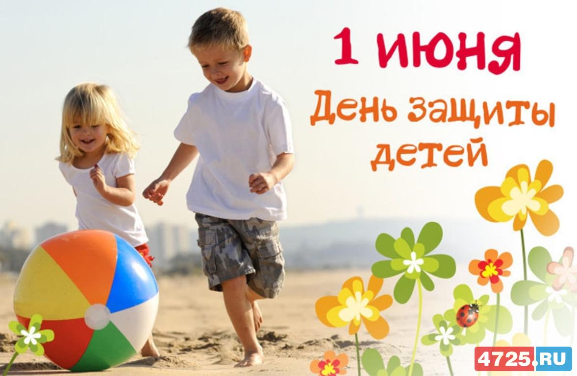 Красивое поздравления с днем защиты детей